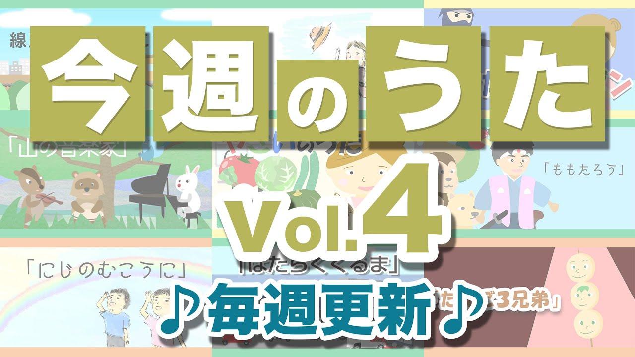 今週のうた【vol.4】毎週更新される音楽番組!/童謡・唱歌・おかあさんといっしょソング・みんなのうた