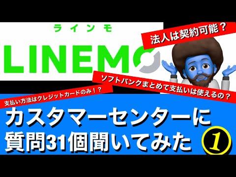 LINEMO(ラインモ)ついてカスタマーセンターに31個質問してみるとデメリット、メリットが浮き彫りに!!パート1