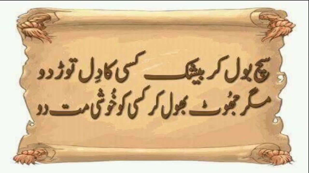 Real Life Poems Quotes New Urdu Heart Touching Quotes About For Real Life Urdu Quotes For