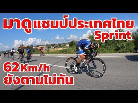 มาดูแชมป์ประเทศไทย Sprint ความเร็ว 62 Km/h ยังตามไม่ทัน!!   Ultra Rider   Cycling   ท่าลี่ endurance
