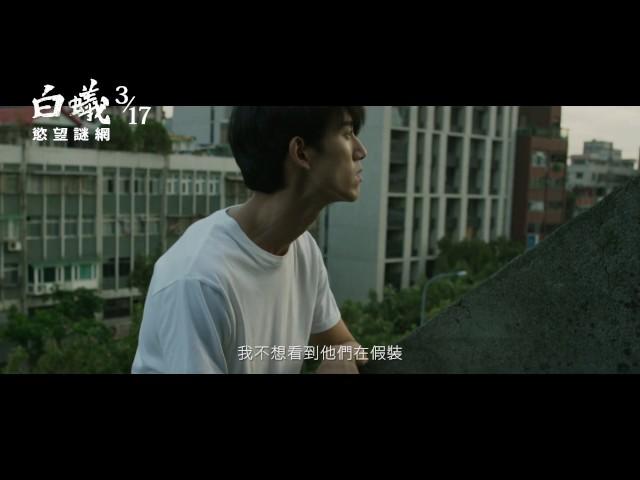 【白蟻-慾望謎網】正式上映版中文預告_震撼首播_3.17全台聯映