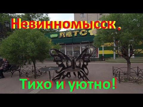 Вечерний Невинномысск. Бульвар Мира, аллея Героев.
