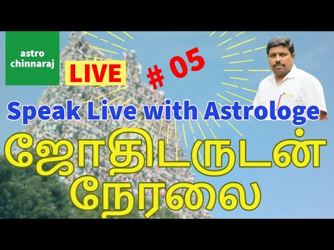 Speak with Astrologer By Dindigul P.Chinnaraj Astrologer