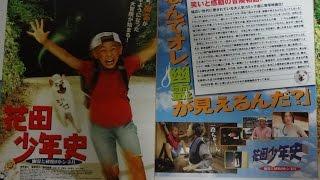 花田少年史 幽霊と秘密のトンネル A 2006 映画チラシ 2006年8月19日公開...