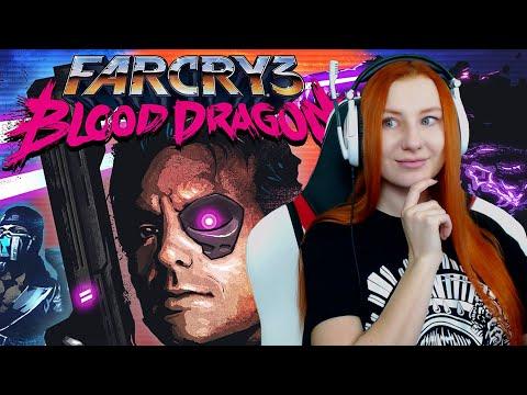 ШЕДЕВР! ❤ Far Cry 3 Blood Dragon  ❤  Прохождение [c твича]