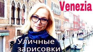 Венеция.Уличные зарисовки. Italy -Venezia Vlog №4.(Венеция. Понаблюдаем за гандольерами, венецианцами, и туристами, поразглядываем витрины , порассуждаем..., 2015-11-08T05:00:00.000Z)