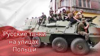ЖИЗНЬ В ПОЛЬШЕ 2019 Русские танки на улицах Польши
