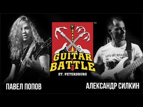 GUITAR BATTLE #4 Попов Vs Силкин