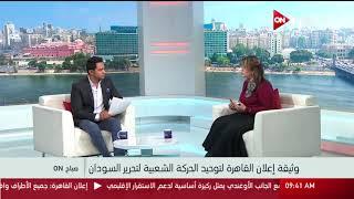 صباح ON - قراءة تحليلية لوثيقة القاهرة لتوحيد الحركة الشعبية لتحرير السودان .. د. هبىة البشبيشي