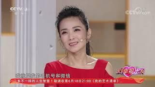 [向幸福出发]曾因唱歌扰民跟儿子反目 如今学会沟通收获幸福家庭| CCTV综艺