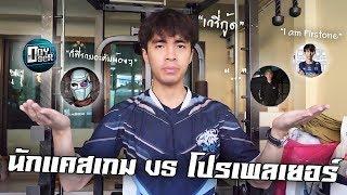 นักแคสเกม-vs-นักแข่ง