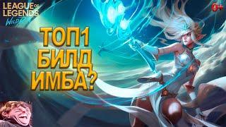НЕВЕРОЯТНОЕ НАЧАЛО НОВОГО СЕЗОНА - ЖАННА - League Of Legends: Wild Rift