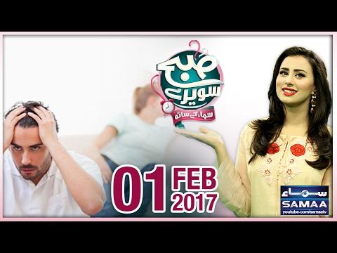 Shak ki Sachi Kahani | Subah Saverey Samaa Kay Saath | SAMAA TV | Madiha Naqvi | 01 Feb 2017