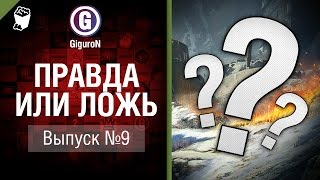 Правда или ложь №9 - от GiguroN [World of Tanks]