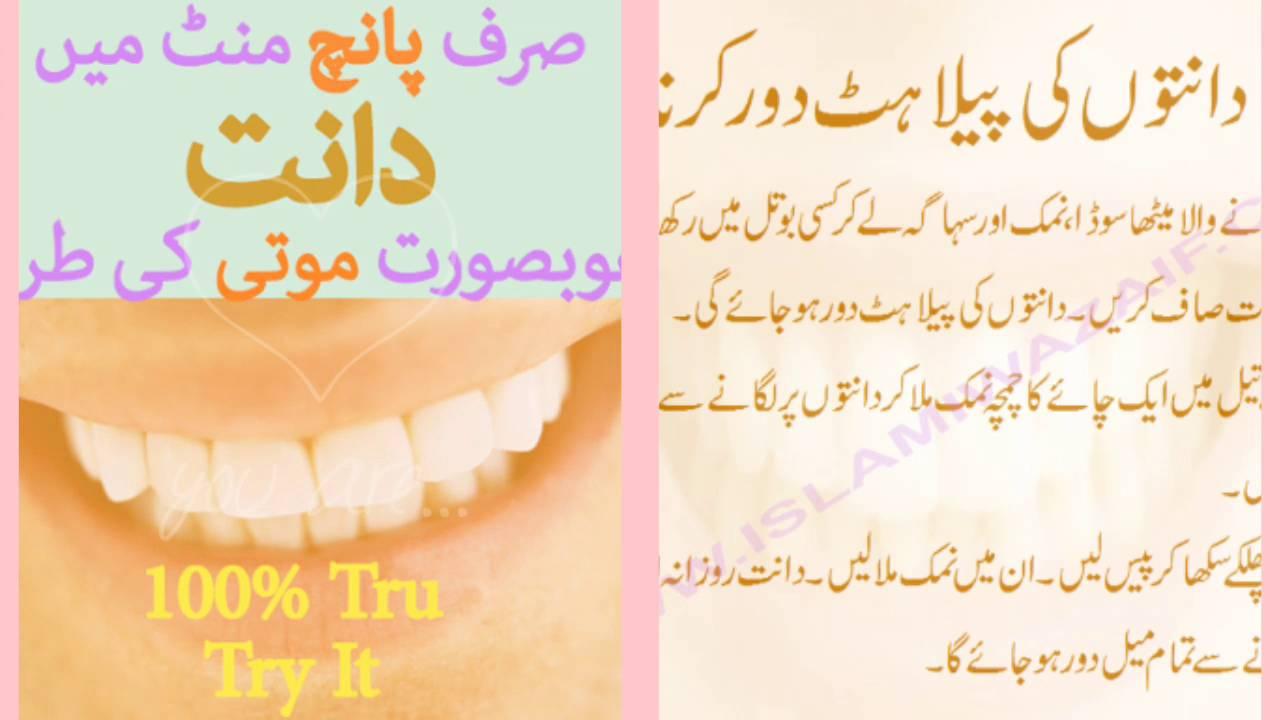 Teeth Whitening At Home In Urdu Youtube