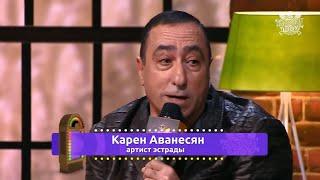 """18+ Карен Аванесян в """"Анекдот Шоу с В.Галыгиным"""""""
