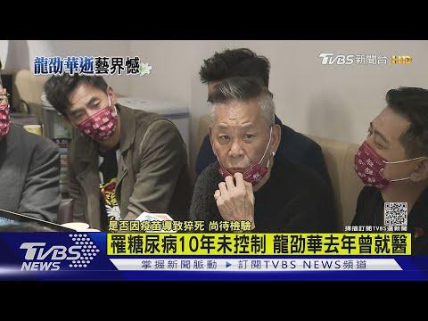 罹糖尿病10年未控制 龍劭華去年曾就醫|TVBS新聞