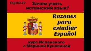 Зачем учить испанский язык? Razones para estudiar español