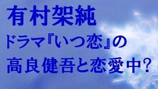 有村架純は、現在、月9ドラマの『いつ恋』で、 ラブストーリーの初主演...