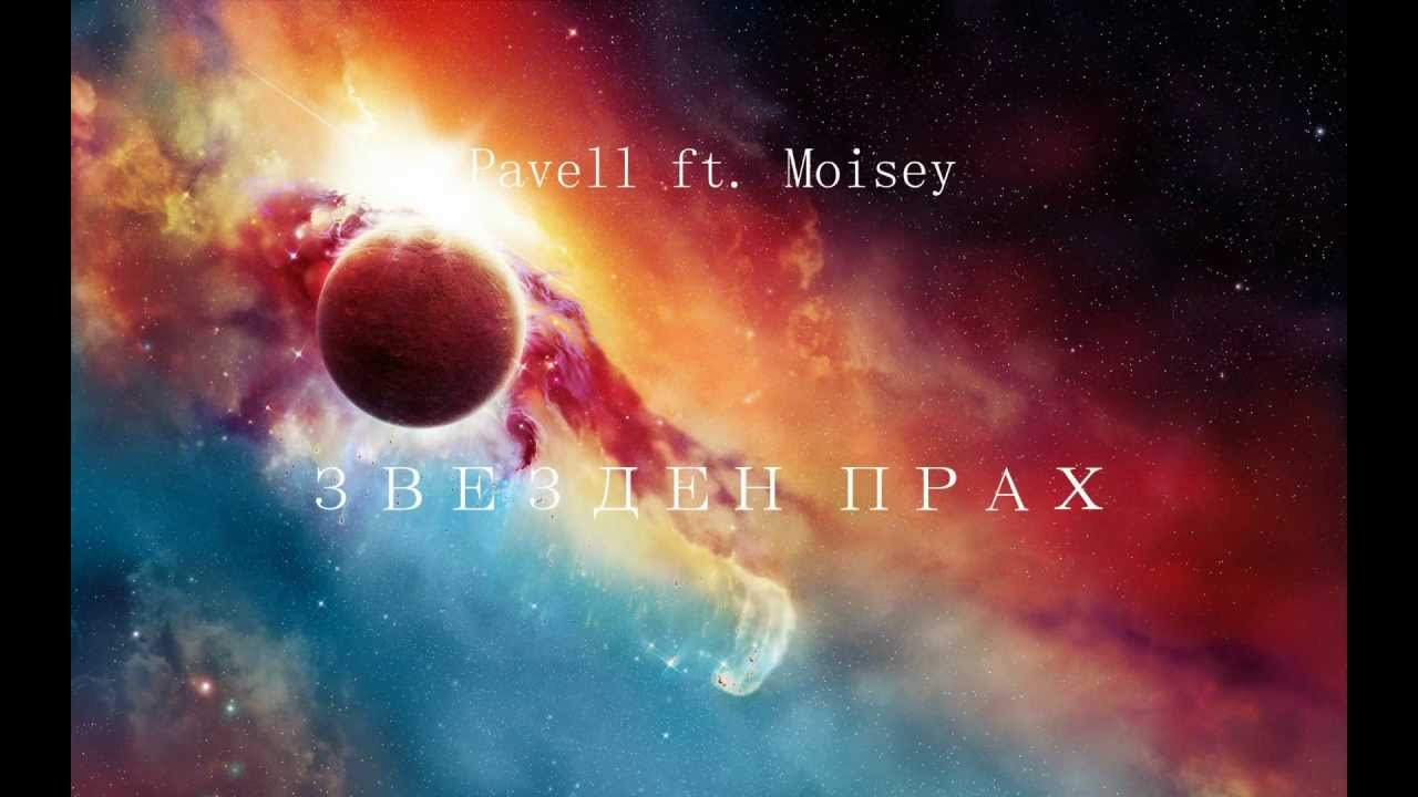 Download Pavell ft. Moisey - Звезден Прах