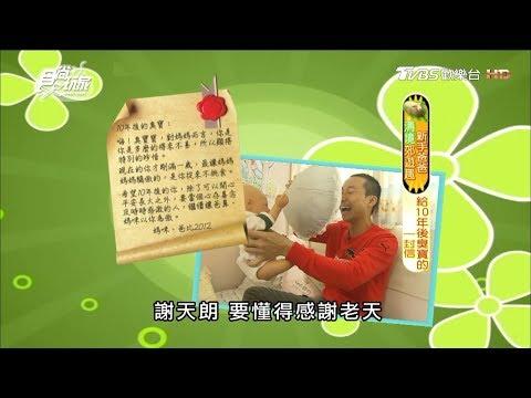 浩子寫給兒子臭寶的一封信~感人