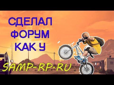 Как создать форум как у Samp-RP? Легко! Ответ в этом видео!