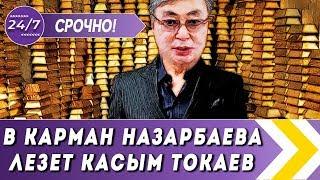 В КАРМАН НАЗАРБАЕВА ЛЕЗЕТ РУКА ТОКАЕВА. ХОЧЕТ НАВЕСТИ ПОРЯДОК В КАЗАХСКОЙ ТАМОЖНЕ