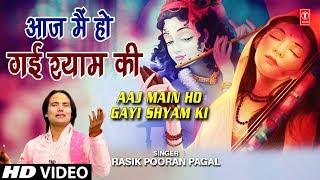 आज मैं हो गई श्याम की I RASIK POORAN PAGAL I New Krishna Bhajan I Full HD Song