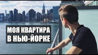 Моя КВАРТИРА в НЬЮ-ЙОРКЕ