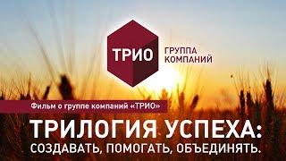 Группа Компаний ТРИО(ГК ТРИО – современное, динамично развивающееся агропромышленное предприятие, хорошо известное в Липецкой..., 2014-08-19T15:27:11.000Z)