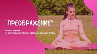 постер к видео Онлайн – марафон «ПРЕОБРАЖЕНИЕ» по восстановлению женского здоровья и коррекции фигуры