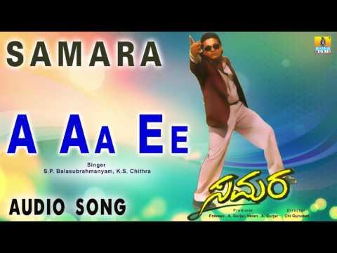 Samara - A Aa Ee   Audio Song   Shiva Rajkumar, Devaraj, Sudha Rani