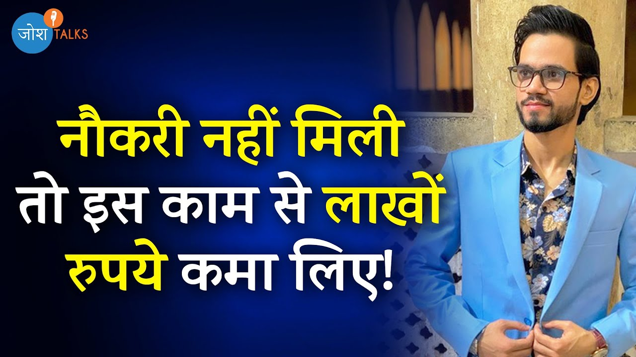 देखो! जुगाड़ का कमाल | Success Story Of @Dear Sir  | Aadil Khan | Josh Talks Hindi