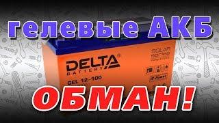 НЕ верьте сказкам про гелевые аккумуляторы. Реальный обзор АКБ Delta Gel 12-100