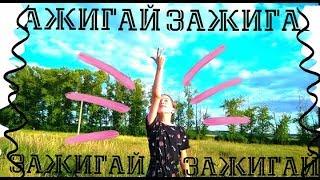 ПАРОДИЯ НА КЛИП КАТИ АДУШКИНОЙ ЗАЖИГАЙ /  ELINA GANIEVA/