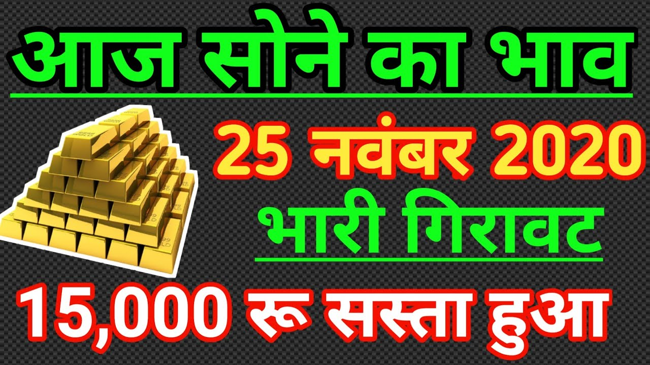 27 नवंबर 2020, aaj ka sone ka bhav ।। Gold rate today ।। gold price today ।। sone ka bhav aaj ka,