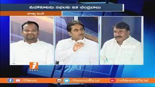 టీవీ సీరియల్ ల సాగుతున్న మహాకూటమి సీట్ల పంపకం   Debate On Seats Share in Mahakutami   P2   iNews