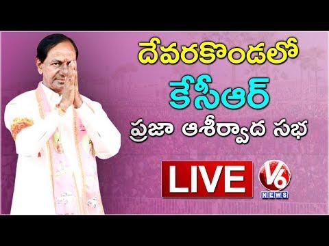 CM KCR LIVE | TRS Public Meeting In Devarakonda | Telangana Elections 2018 | V6 News