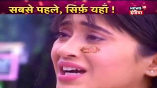 Naira ने मानी हार   Yeh Rishta Kya Kehlata Hai   Saas Bahu Aur Devrani