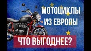 Какие мотоциклы НЕ ВЫГОДНО везти из Европы?
