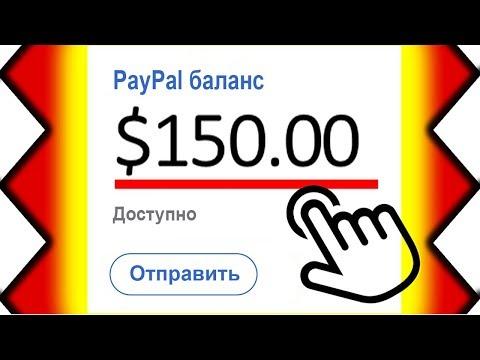 100$ В ДЕНЬ! ЗАРАБОТОК В ИНТЕРНЕТЕ БЕЗ ВЛОЖЕНИЙ НА ЗАРУБЕЖНЫХ САЙТАХ. Как заработать в интернете