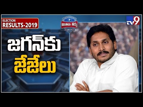 Jagan Mohan Reddy makes grand victory it after a 9 year wait - TV9