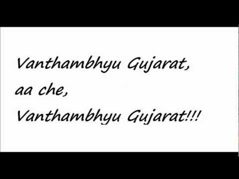 Vanthambhyu Gujarat lyrics
