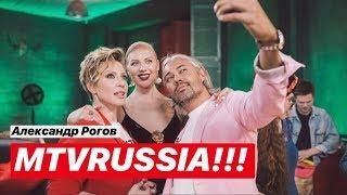 влог #15. Александр Рогов. MTV. 12 злобных зрителей. Что осталось за кадром