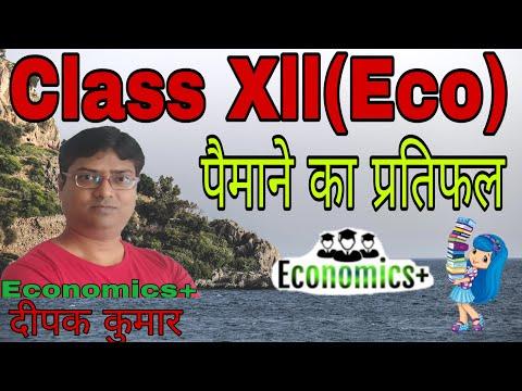 Video - आज के topic अर्थशास्त्र विषय प्रवेश online टेस्ट देकर स्वयं का मूल्यांकन करें 💐💐🙏🏻💐 Test के लिए नीचे link click करें👇         https://bit.ly/3i8A2X0         पैमाने के प्रतिफल को जानने के लिए विडियो देखें 👇         https://youtu.be/sa0hSzO4LFQ         इसी तरह के महत्त्वपूर्ण विडियो के लिए अपने चैनल(Economics+) को सब्सक्राइब करें तथा नोट्स के लिए Blogger को फॉलो करें। धन्यवाद 💐