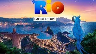 Киногрехи Фильма Рио