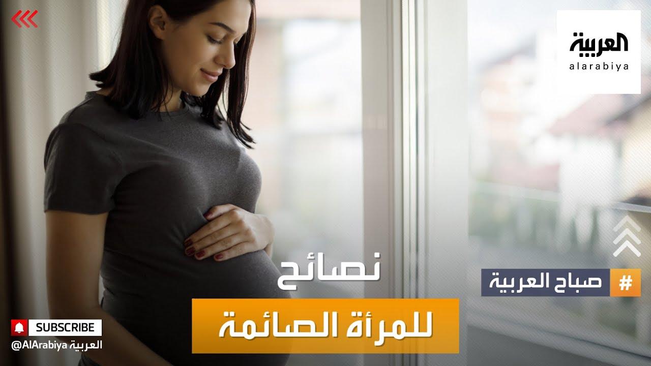 صباح العربية | نصائح للحامل في رمضان  - نشر قبل 3 ساعة