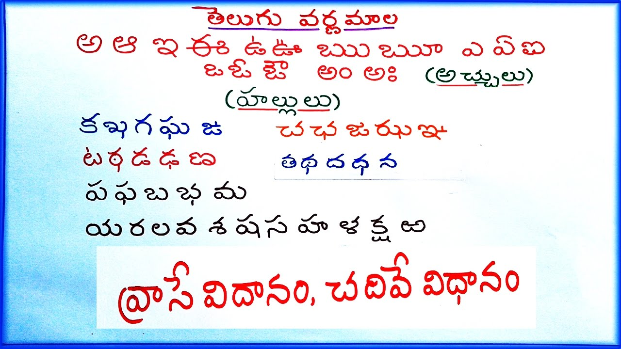 Telugu Varnamala How To Write And Read Youtube