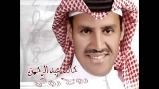 Khaled Abdul Rahman ... Rouh Rouhy | خالد عبد الرحمن ... روح روحي
