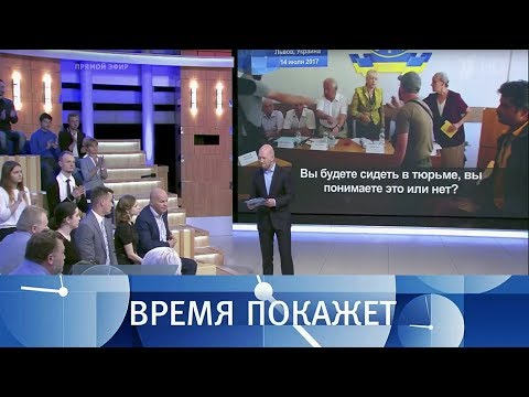Путь Украины. Время